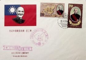 94臺灣郵票紀70第三任總統就職周年紀念郵票官方首日封 臺北英文首日戳和紀念戳 回流好品