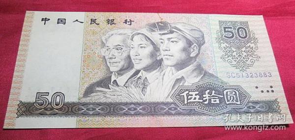第四版人民幣 9050SC51323883伍拾元一張 1990年50元 全新無斑無洗 保真品紙鈔冠號 紙幣收藏