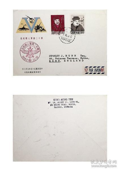 165臺灣郵票特專41名人肖像郵票岳飛文天祥首日實寄封 臺北航寄英國 本套郵票僅發行50萬套 集郵者貼票銷戳制作成套票首日封實寄海外的數量很少 回流好品