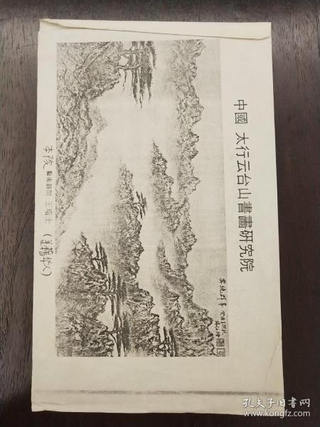 美籍華人王瑞士書法照片復印投稿件