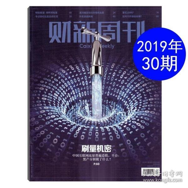 財新周刊雜志 2019年8月30期 刷量機密 中國互聯網流量普遍造假,平臺、黑產分別做了什么?