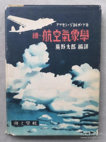 【孔網孤本 】1942年(昭和17年)廣野太郎著《續 航空氣象學》大16開精裝一冊全!