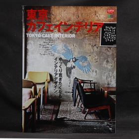 日本原版 CLUTCH BOOKS 东京咖啡馆装潢案例选 TOKYO CAFE INTERIOR