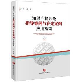知識產權訴訟指導案例與在先案例應用指南