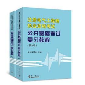 备考2019年注册电气工程师基础考试:公共基础+专业基础  第2版 套装2册 送视频课件