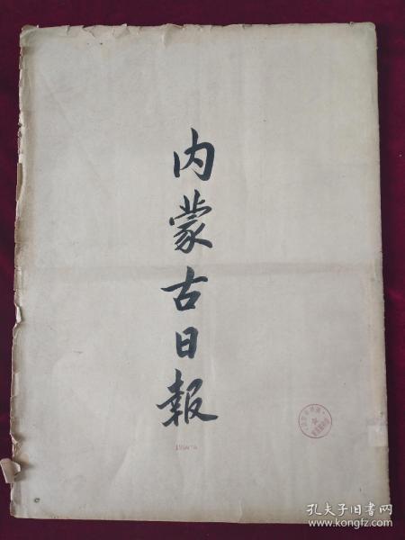 內蒙古日報1950年5月15日復刊號(網上唯一)
