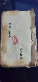 手抄本-----《祖傳甘氏秘方》內容有藥方,推拿,病理,藥性等(原件出售)