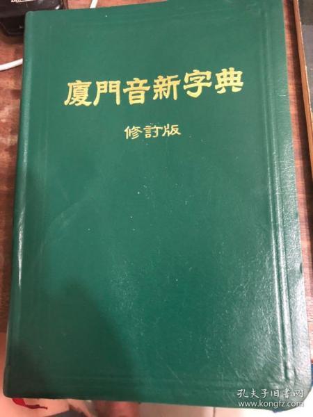 廈門音新字典 修訂版 (有缺陷如圖)