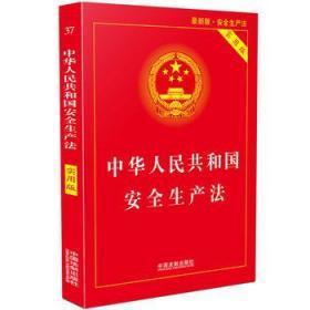 中华人民共和国安全生产法实用版(2018最新版)