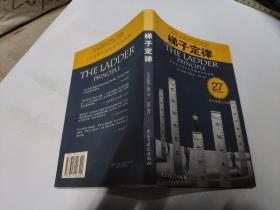 梯子定律 左右企业与个人发展的永恒法则