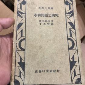 水利問題之研究(一冊全)
