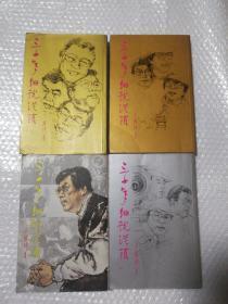三十年细说从头(全4册)