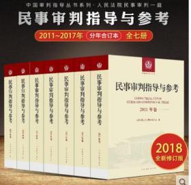 套装7册 民事审判指导与参考 合订本 2011到2017年卷 总第45-68