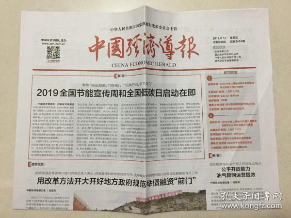 中國經濟導報 2019年 6月12日 星期三 本期共8版 總第3474期 郵發代號:1-184