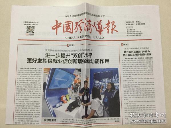 中國經濟導報 2019年 6月14日 星期五 本期共8版 總第3476期 郵發代號:1-184