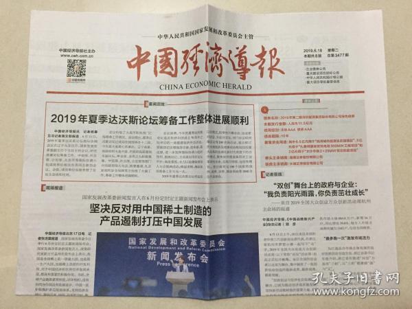 中國經濟導報 2019年 6月18日 星期二 本期共8版 總第3477期 郵發代號:1-184