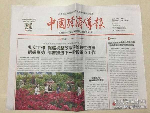 中國經濟導報 2019年 6月21日 星期五 本期共8版 總第3480期 郵發代號:1-184