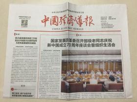 中國經濟導報 2019年 6月25日 星期二 本期共8版 總第3481期 郵發代號:1-184