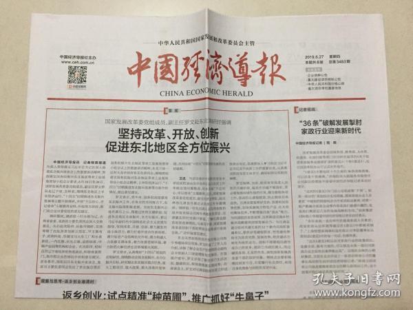中國經濟導報 2019年 6月27日 星期四 本期共8版 總第3483期 郵發代號:1-184