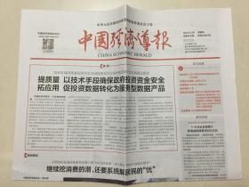中國經濟導報 2019年 6月28日 星期五 本期共8版 總第3484期 郵發代號:1-184