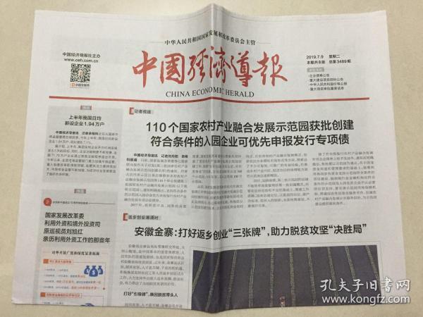 中國經濟導報 2019年 7月9日 星期二 本期共8版 總第3489期 郵發代號:1-184