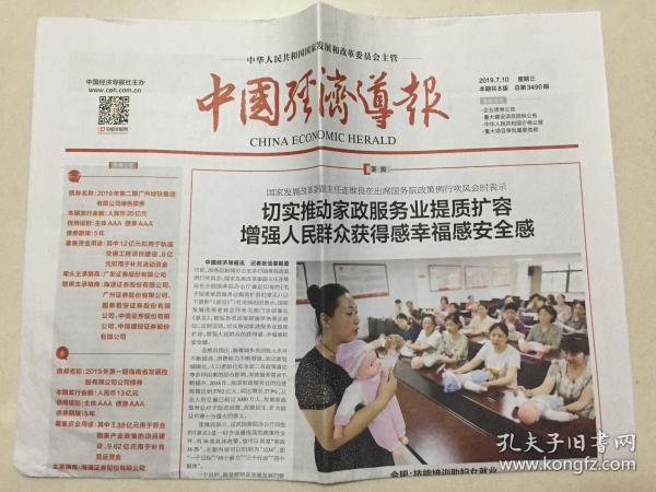 中國經濟導報 2019年 7月10日 星期三 本期共8版 總第3490期 郵發代號:1-184