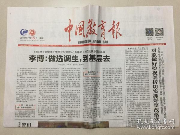 中國教育報 2019年 7月15日 星期一 第10787期 今日8版 郵發代號:81-10