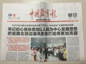 中國教育報 2019年 7月17日 星期三 第10789期 今日8版 郵發代號:81-10