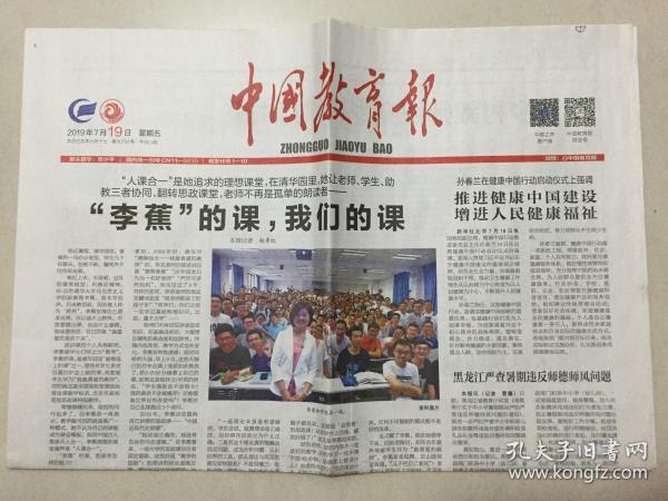 中國教育報 2019年 7月19日 星期五 第10791期 今日8版 郵發代號:81-10