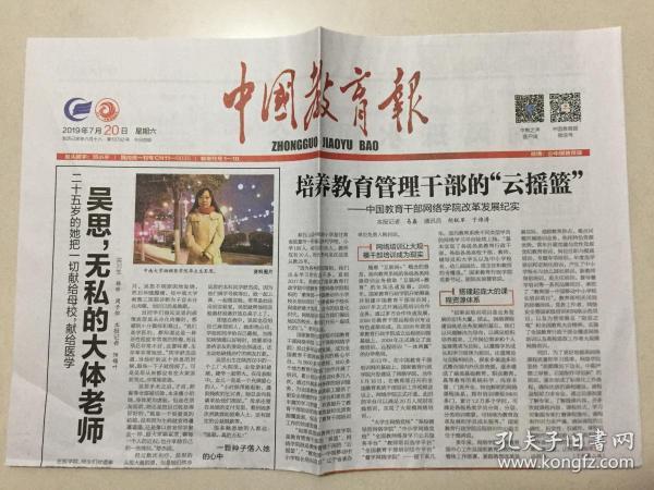 中國教育報 2019年 7月20日 星期六 第10792期 今日4版 郵發代號:81-10