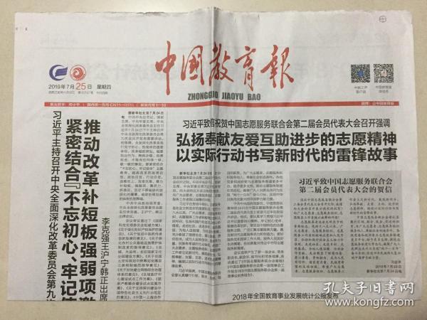 中國教育報 2019年 7月25日 星期四 第10797期 今日4版 郵發代號:81-10