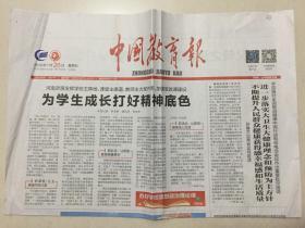 中國教育報 2019年 7月26日 星期五 第10798期 今日4版 郵發代號:81-10