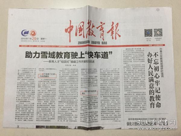 中國教育報 2019年 7月29日 星期一 第10801期 今日4版 郵發代號:81-10