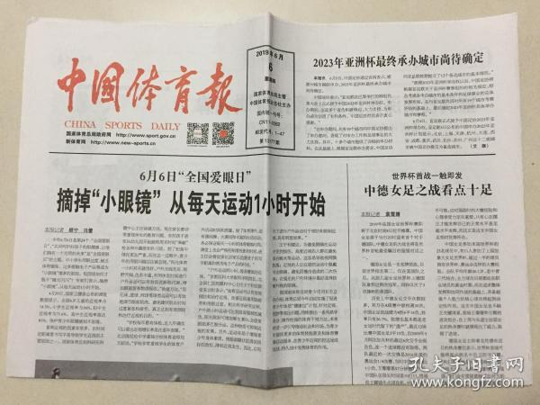 中國體育報 2019年 6月6日 星期四 第13177期 郵發代號:1-47