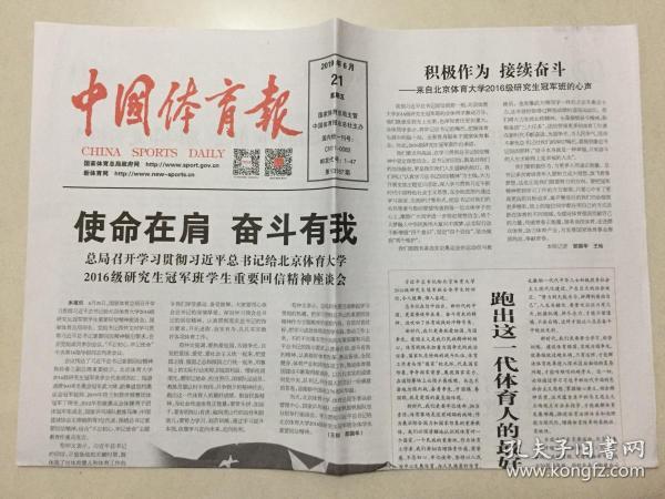 中國體育報 2019年 6月21日 星期五 第13187期 郵發代號:1-47