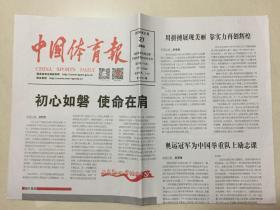 中國體育報 2019年 6月27日 星期四 第13191期 郵發代號:1-47