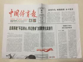 中國體育報 2019年 6月28日 星期五 第13192期 郵發代號:1-47