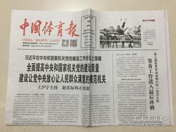 中國體育報 2019年 7月10日 星期三 第13200期 郵發代號:1-47