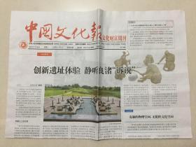 中國文化報 2019年 7月20日 星期六 第8476期 今日8版 郵發代號:1-115