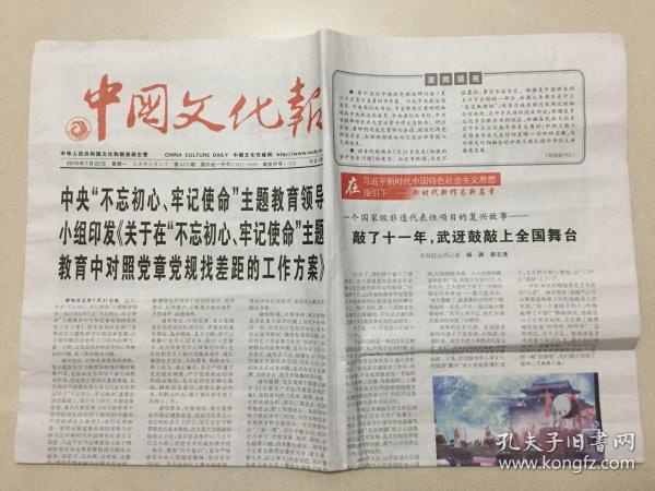 中國文化報 2019年 7月22日 星期一 第8478期 今日8版 郵發代號:1-115