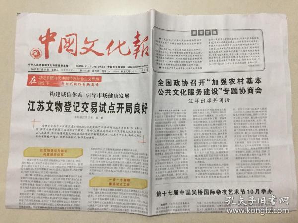 中國文化報 2019年 7月24日 星期三 第8480期 今日8版 郵發代號:1-115