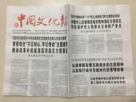 中國文化報 2019年 7月25日 星期四 第8481期 今日8版 郵發代號:1-115