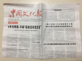 中國文化報 2019年 7月26日 星期五 第8482期 今日8版 郵發代號:1-115