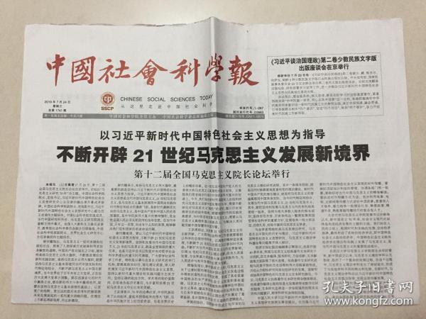 中國社會科學報 2019年 7月24日 星期三 總第1741期 今日8版 郵發代號:1-287