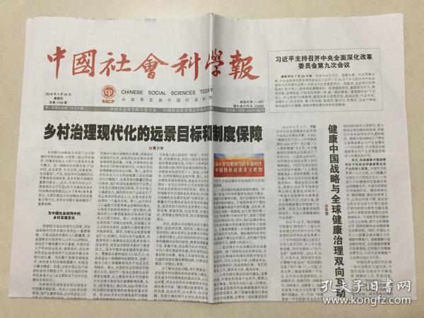 中國社會科學報 2019年 7月25日 星期四 總第1742期 今日8版 郵發代號:1-287