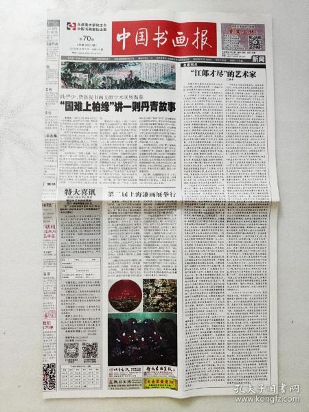 中國書畫報2016年9月7日。(1---8版)