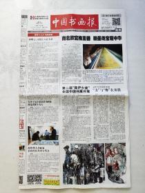 中國書畫報2017年10月25日。(12版)