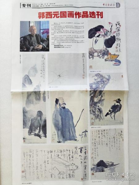 中國書畫報2016年9月10日。(5----16版)