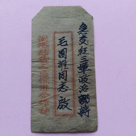 蘇維埃政權信封:收件人紅三軍政治部毛國雄