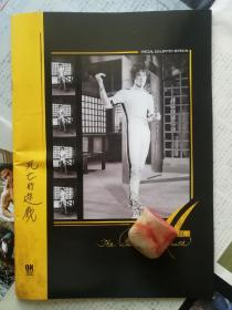 李小龙画册死亡的游戏画册〈限量版〉